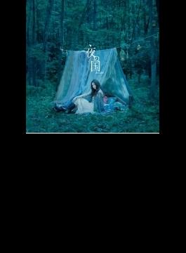 夜の国【初回限定盤】 / TVアニメ『GANGSTA.』ED主題歌