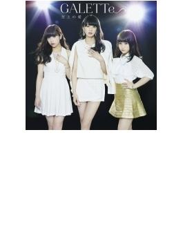 air summer / 至上の愛【B-Type】