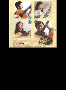藤家溪子:『かさね』 山下和仁+バンビーニ(ギター・カルテット)