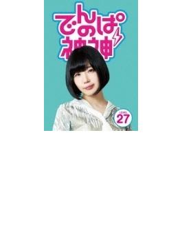 でんぱの神神DVD LEVEL. 27