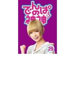 でんぱの神神DVD LEVEL. 29