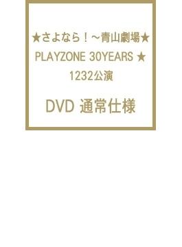 ★さよなら!~青山劇場★ PLAYZONE 30YEARS ★1232公演