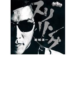 ロックンロール・アルバム スリリング