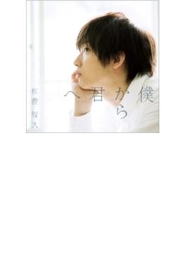 僕から君へ(+DVD)【初回生産限定盤B】