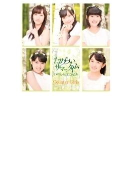 わかっているのにごめんね/ためらい サマータイム(+DVD)【初回生産限定盤B】