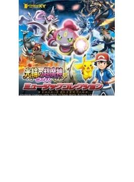 ポケモン ザ ムービーxy 光輪の超魔人フーパ ミュージックコレクション (+dvd)(Ltd)