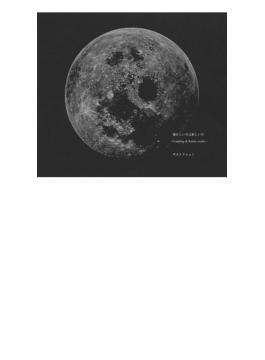 懐かしい月は新しい月 ~Coupling&Remix works~(+Blu-ray)【初回限定盤】