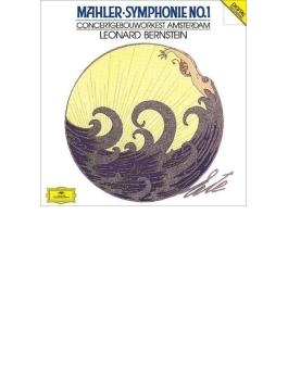 交響曲第1番『巨人』 バーンスタイン&コンセルトヘボウ管弦楽団