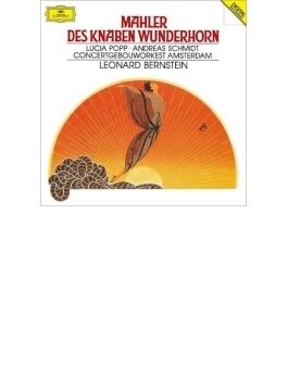 『子供の不思議な角笛』 ポップ、A.シュミット、バーンスタイン&コンセルトヘボウ管