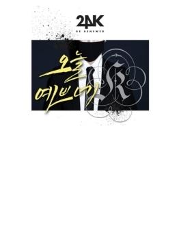 デジタルシングル - 今日綺麗だね (全メンバーサイン入りCD) (限定版)