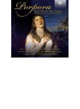 『バロック時代ヴェニスの女声合唱曲~ポルポラ作品集』 ハルモニア女声合唱団、ムジカーリ・アフェッティ