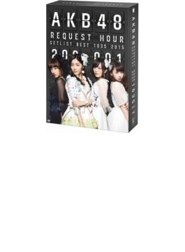 AKB48 リクエストアワーセットリストベスト1035 2015(200~1ver.)スペシャルBOX (9DVD)