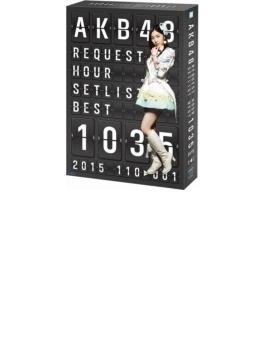 AKB48 リクエストアワーセットリストベスト1035 2015(110~1ver.)スペシャルBOX (5Blu-ray)