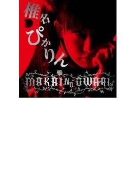MAKAI NO OWARI (+DVD)