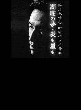 『湖底の夢』『炎も星も』: 芥川也寸志&ABC交響楽団(1956)、上田仁&東京交響楽団(1953)