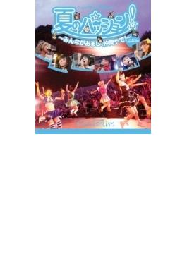 夏のパッション! ~みんながおるし、仲間やで!~ in 大阪城野外音楽堂 (Blu-ray)