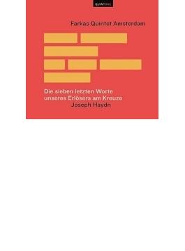 十字架上のキリストの最後の7つの言葉(木管五重奏版) ファルカス・クインテット・アムステルダム