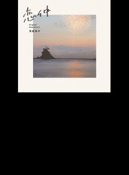 月9フジテレビ系ドラマ「恋仲」OST(2015年7月クール)(仮)