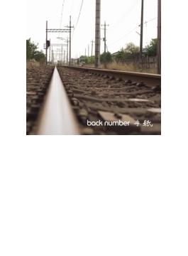 手紙 (+DVD)【完全生産限定盤】
