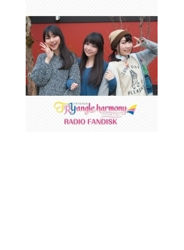 TrySailのTRYangle harmony RADIO FANDISK【通常盤】