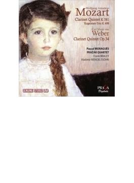 モーツァルト:クラリネット五重奏曲、ケーゲルシュタット・トリオ、ウェーバー:クラリネット五重奏曲 モラゲス、プラジャーク四重奏団、ブラレイ、他