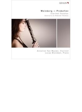 ヴァインベルグ:クラリネット・ソナタ、プロコフィエフ:ヴァイオリン・ソナタ第2番(クラリネット版)、他 ファン・ヴァウヴェ、ブロンディール