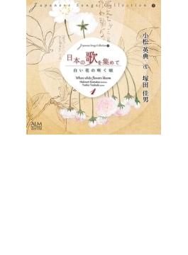『日本の歌を集めて1~白い花の咲く頃』 小松英典、塚田佳男