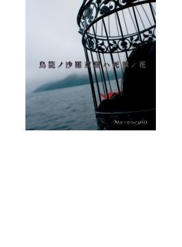 鳥籠ノ沙羅双樹ハ死華ノ花 (+DVD)【初回限定盤】