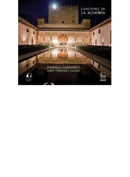 『アルハンブラ宮殿でのカンシオーネス~歌曲リサイタル』 カンタレロ、アギーレ