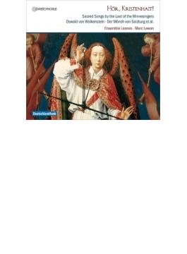 『聞け、キリスト教徒よ!~最後の吟遊詩人の聖なる歌』 アンサンブル・レオネス