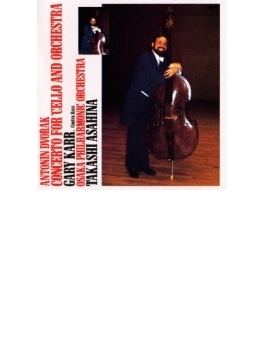 チェロ協奏曲 ゲリー・カー(コントラバス)、朝比奈隆&大阪フィル