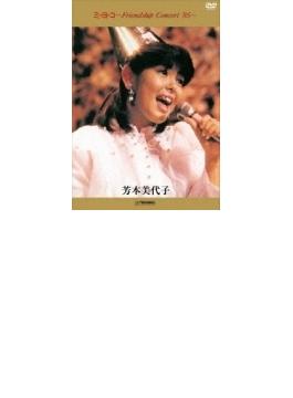 ミ・ヨ・コ ~Friendship Concert '85~