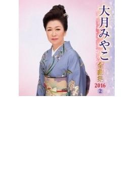 大月みやこ 全曲集 2016 2