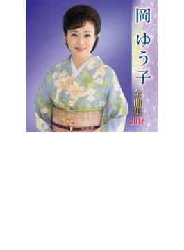 岡ゆう子 全曲集 2016