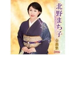 北野まち子 全曲集 2016