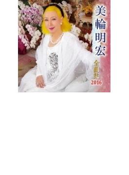 美輪明宏 全曲集 2016