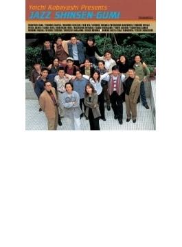 ジャズ新鮮組 (24bit)(Rmt)