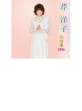 芹洋子 全曲集 2016