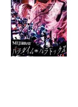パラダイム・パラドックス (+DVD)【初回盤A】