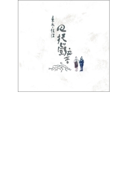 巴托嵐之歌 (バトゥランの音)