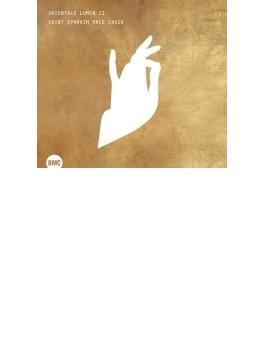 『東の光2~ギリシャ、ビザンチンの聖歌、モルダヴィアの宗教歌、ギリシャの疑似聖歌』 聖エフレム男声合唱団(2CD)