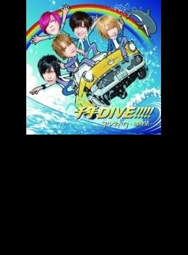千年DIVE!!!!! (+DVD)【初回限定盤】