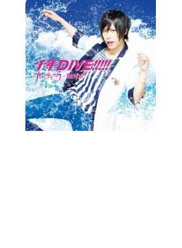 千年DIVE!!!!! (カノン ver.)【通常盤B】