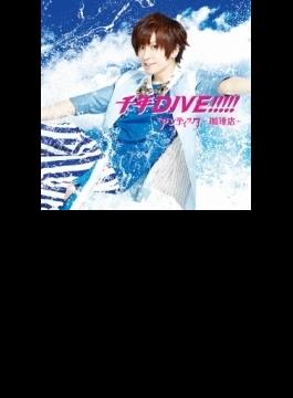 千年DIVE!!!!! (輝喜 ver.)【通常盤B】