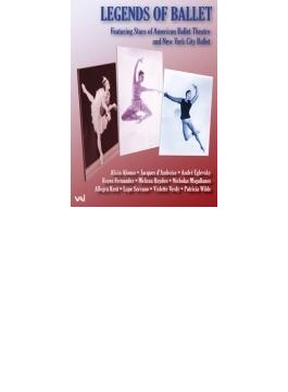 バレエの伝説~1960~65年のスターたち アメリカン・バレエ・シアター、ニューヨーク・シティ・バレエ