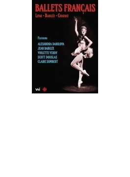 フランスのバレエ~1950~60年代のスターたち
