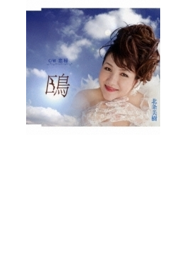 鴎 C/W恋桜