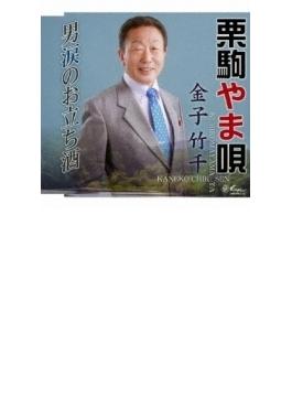 栗駒やま唄/男涙のお立ち酒