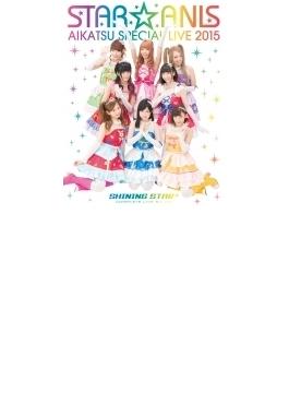 STAR☆ANIS アイカツ!スペシャル LIVE TOUR 2015 SHINING STAR*COMPLETE LIVESTAR☆ANIS アイカツ!スペシャルLIVE TOUR 2015 SHINING STAR* COMPLETE LIVE BD