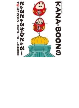 KANA-BOON MOVIE 03 / KANA-BOONのとぅるとぅるかむとぅるーTOUR 2015 ~夢のアリーナ編~ at 日本武道館(Blu-ray)